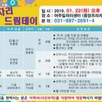 여주시,  '2019년 1월 일자리 드림데이' 개최