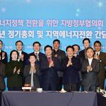 염태영 수원시장 '에너지정책 전환을 위한 지방정부협의회' 회장 선출