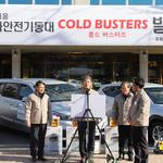 LH 경기, 한파안전기동대'콜드 버스터즈'서비스 시작