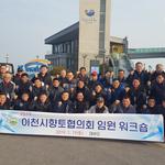 이천시향토협의회, '2019년 임원워크숍' 개최