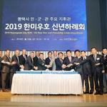 평택시, 2019 한미우호 신년하례회 개최