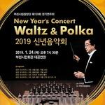 왈츠 선율에 입힌 한국어 가사 부천서 색다른 합창 공연 선물
