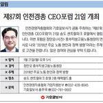 제87회 인천경총 CEO포럼 21일 개최