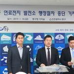 인천 동구 연료전지발전소 일단 유보