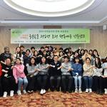 중국동포 청소년 초청, '행복여주 인문캠프' 성황리 개최