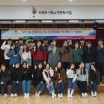 의정부시 청소년문화의집, 청소년운영위원회 발대식 개최