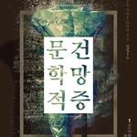 가평 주민들 1년간 울고 웃길 '월간 연극' 출격