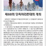 3·1운동 100주년 기념 제68회 단축마라톤대회 개최