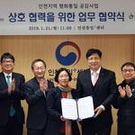 인천지역 '평화통일교육' 활성화 위해 합심