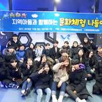 평택 신평동사회협,아동 30여명 초청 '소사벌 플러스'서 VR체험