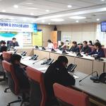 안산시,  '2019 국가안전대진단' 사전준비 설명회