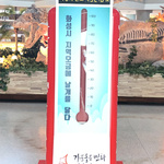 화성시 '사랑의 온도탑' 목표액 초과 달성