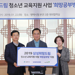 평택시,  '2019 삼성희망드림 희망공부방' 지원식 및 장학금 전달