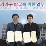 인천 연수구- 인천가톨릭사회복지회 복지 위기가구 발굴을 위한 업무협약