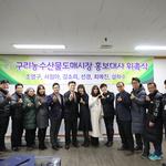 구리농수산물공사,MC 조영구 등 도매시장 홍보대사 위촉