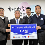 (주)kcc안성공장, 지역 내 취약계층 위한 '이웃돕기성금 1억원' 기탁