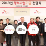 SK하이닉스가 임직원들 행복나눔기금 30억 원 지역사회 기탁