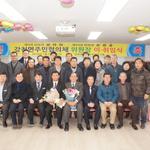 여주 강천면주민협의체 위원장 이·취임식 개최