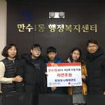 인천 남동구 경희대 나래태권도, 만수1동에 라면 기탁