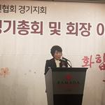 한국여성경제인협회 경기지회 회장 이·취임식 개최