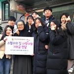 인천  청소년모의창업동아리 '나슬',스텔라의 집 방문 기부금 전달