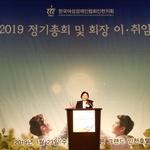 이순득 ㈜진성엔택 대표, 여성경제인협회 인천지회 회장 취임