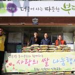 신천지 자원봉사단 인천지부 나눔 실천 부평 산곡3동행정복지센터 쌀 100포 전해