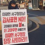 정치인 잇단 구설에 낯 부끄러운 인천시민