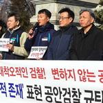 민주노총 '공안검찰' 규탄 회견