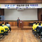 이강현 이강학원 원장, 의왕 고봉 중·고서 인생 강연회