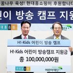 현대홈쇼핑, 초록우산 어린이재단 '하이 키즈 어린이 방송캠프' 사업비 1억 전달