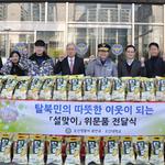 오산경찰서와 오산대학교,설맞이 위문품 지원 및 범죄예방 활동