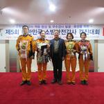 의왕소방서 최지원 소방장, 제5회 전국소방안전강사 경진대회 우수상