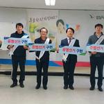 농협성남시지부, 제2회 전국동시조합장선거 공명선거 캠페인 펼쳐
