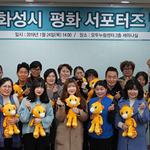 화성시,2019 화성 평화 서포터스 발대식 개최