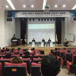 광주시청서 '2030 공원녹지계획 수립용역 공청회' 개최