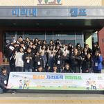 과천시 청소년자치조직 연합캠프 개최