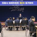 의왕시 미래위원회 제2회 정기회의 개최