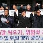 """전교조 """"전희경 의원 위법행위 중단하라"""" 규탄"""