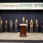 경기중앙변회, '2019년도 정기총회 및 제23대 회장 취임식' 개최