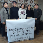 수원교육지원청 사회복지시설 3곳에 위문품 전달