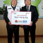 인천 중구 적십자 특별회비 200만 원 전달
