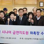 인천 미추홀구 전국 최초 '시니어 금연지도원' 위촉