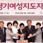 """경기여성지도자 신년인사회 """"잘해 봅시다"""""""