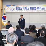 김상호 하남시장, 13개 동 '주민과의 대화' 시간 모두 마쳐
