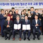 수원시와 정읍시 '청소년 우호 교류 협약' 체결