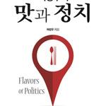 허성우의 맛과 정치 외