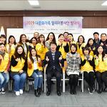 인천 부평구, '2019 다문화 가족 알리미봉사단' 발대식 개최