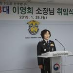 이영희 제23대 수원구치소장 취임
