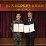 경기도일자리재단-해병대 장병 취업 지원 위해 '맞손'